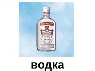 водка Водка