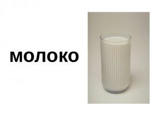 молоко Молоко