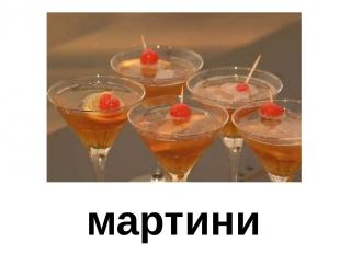 мартини Мартини