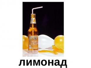 лимонад Лимонад