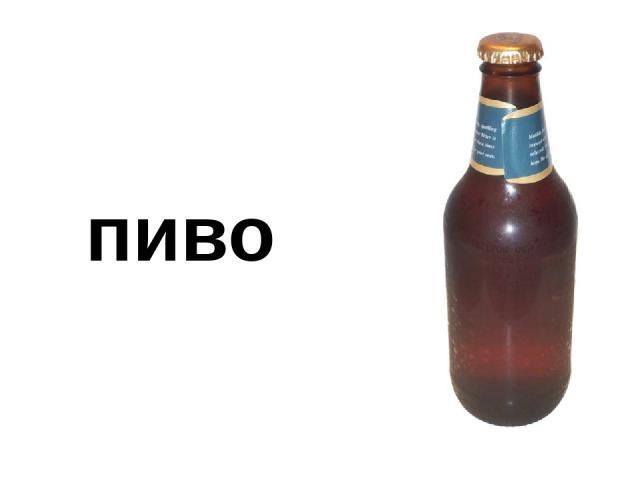 пиво Пиво