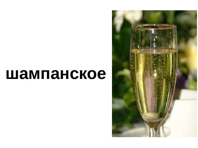 шампанское Шампанское