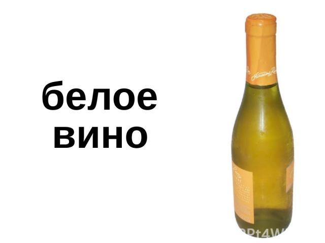 белое вино Белое вино