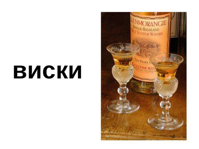 виски Виски