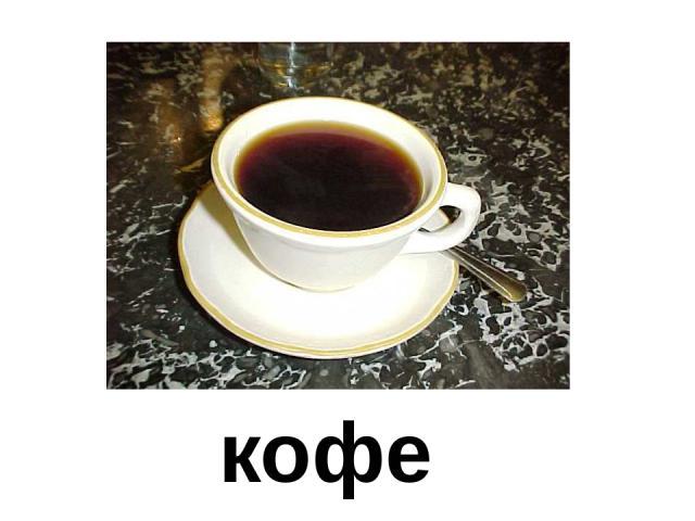 кофе Кофе