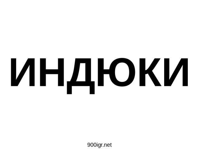 ИНДЮКИ Индюки 900igr.net