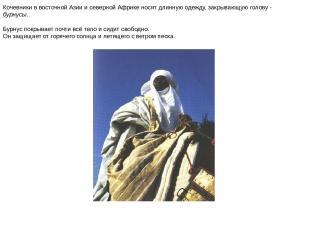 Кочевники в восточной Азии и северной Африке носят длинную одежду, закрывающую г