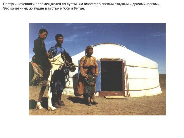 Пастухи-кочевники перемещаются по пустыням вместе со своими стадами и домами-юртами. Это кочевники, живущие в пустыне Гоби в Китае. Пастухи-кочевники перемещаются по пустыням вместе со своими стадами и домами-юртами. Это кочевники, живущие в пустыне…