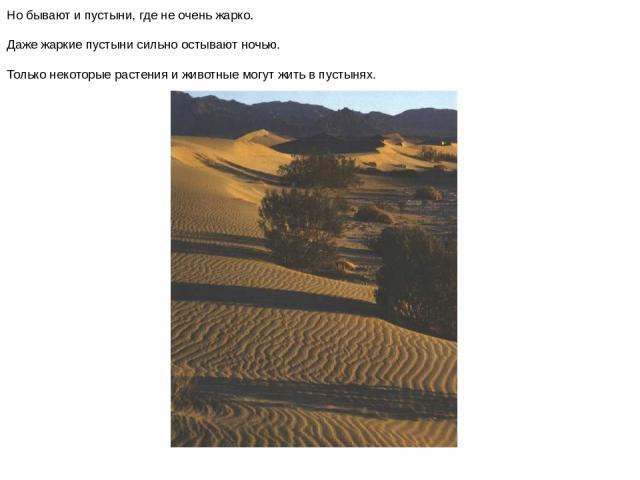 Но бывают и пустыни, где не очень жарко. Даже жаркие пустыни сильно остывают ночью. Только некоторые растения и животные могут жить в пустынях. Но бывают и пустыни, где не очень жарко. Даже жаркие пустыни сильно остывают ночью. Только некоторые раст…