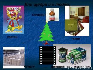 Ель щедра и к людям. бумагу ткани фотоплёнки и киноплёнку картон глицерин Ель ще