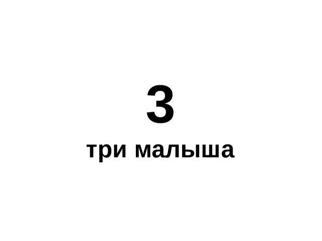 3 три малыша 3 три малыша.