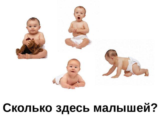 Сколько здесь малышей? Сколько здесь малышей?