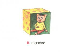 В коробке