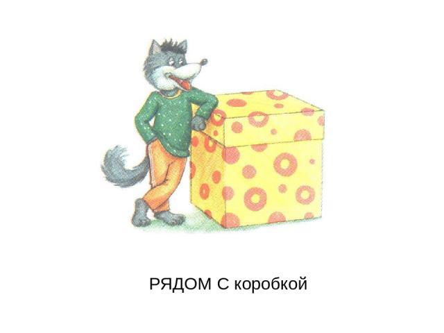 РЯДОМ С коробкой РЯДОМ С коробкой.