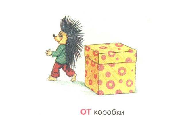 От коробки