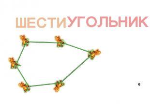 Шестиугольник 6