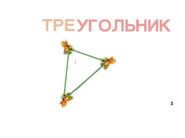 Треугольник 3