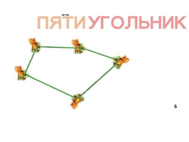 Пятиугольник 5