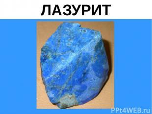 ЛАЗУРИТ
