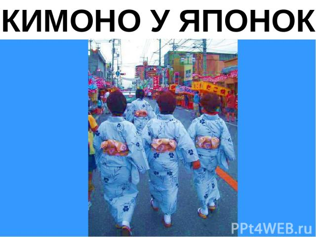 КИМОНО У ЯПОНОК