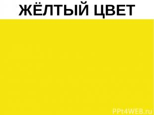 ЖЁЛТЫЙ ЦВЕТ Презентация изготовлена редакторами сайта «Раннее развитие детей» ht
