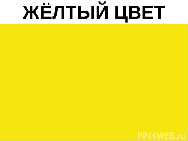 ЖЁЛТЫЙ ЦВЕТ Презентация изготовлена редакторами сайта «Раннее развитие детей» http://www.danilova.ru/ Другие подобные презентации вы можете скачать на нашем сайте