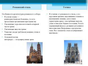 Романский стиль  Готика Особенности архитектуры романского собора: В основе пл