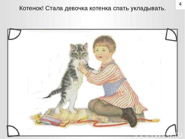 Котенок! Стала девочка котенка спать укладывать. 4