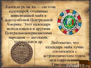 Календарь инков— состоял из солнечного и лунного календарей, применявшихся циви