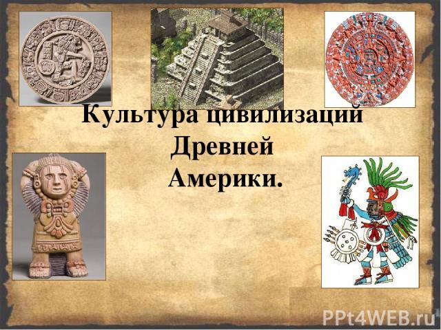 Культура цивилизаций Древней Америки.