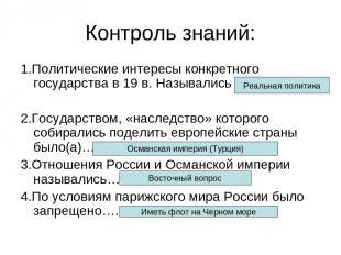 Контроль знаний: 1.Политические интересы конкретного государства в 19 в. Называл