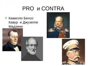 PRO и CONTRA Камилло Бенсо Кавур и Джузеппе Мадзини