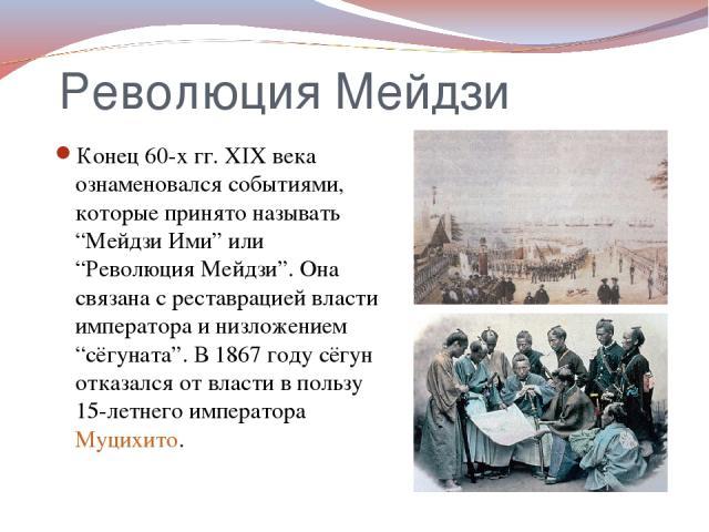 """Революция Мейдзи Конец 60-х гг. XIX века ознаменовался событиями, которые принято называть """"Мейдзи Ими"""" или """"Революция Мейдзи"""". Она связана с реставрацией власти императора и низложением """"сёгуната"""". В 1867 году сёгун отказался от власти в пользу 15-…"""
