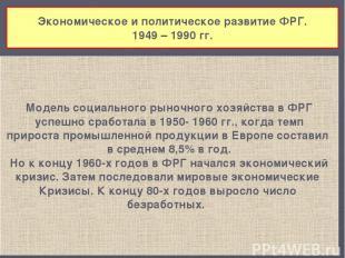 Экономическое и политическое развитие ФРГ. 1949 – 1990 гг. Модель социального ры