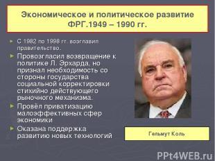 Экономическое и политическое развитие ФРГ.1949 – 1990 гг. С 1982 по 1998 гг. воз