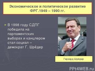В 1998 году СДПГ победила на парламентских выборах и канцлером стал социал – дем