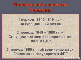 Послевоенное развитие Германии 1 период: 1945-1949 гг. – Оккупационный режим 2 п