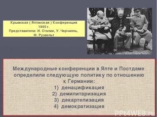 Крымская ( Ялтинская ) Конференция 1945 г. Представители: И. Сталин, У. Черчилль