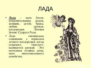 ЛАДА Лада - мать богов, покровительница родов, женщин, детей, брака, любви, урож