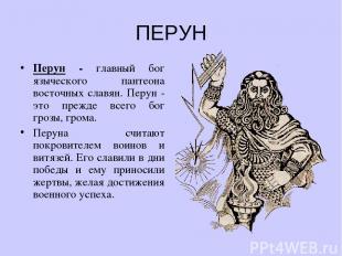 ПЕРУН Перун - главный бог языческого пантеона восточных славян. Перун - это преж