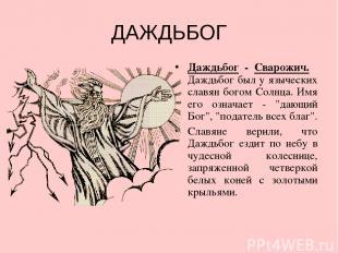 ДАЖДЬБОГ Даждьбог - Сварожич. Даждьбог был у языческих славян богом Солнца. Имя