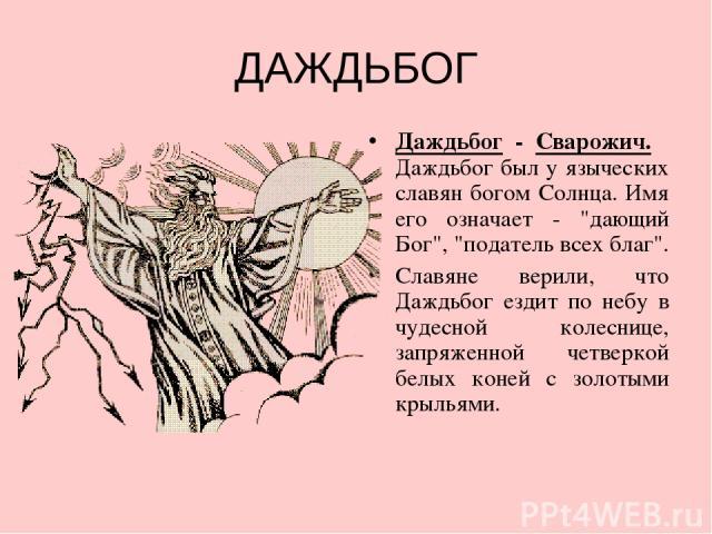 ДАЖДЬБОГ Даждьбог - Сварожич. Даждьбог был у языческих славян богом Солнца. Имя его означает -
