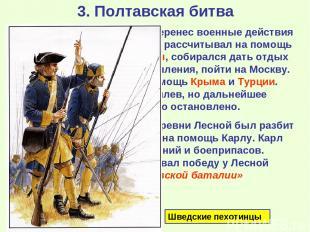 3. Полтавская битва Карл разгромил Августа и перенес военные действия на террито