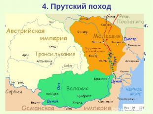 4. Прутский поход В 1710 г. Турция объявила войну России. Воинские силы перебрас