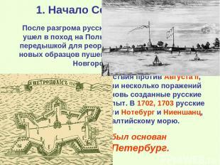 1. Начало Северной войны После разгрома русских войск под Нарвой Карл ушел в пох