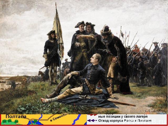 3. Полтавская битва К апрелю 1709 г. шведы осадили Полтаву. Осада продолжалась 3 месяца. К Полтаве были стянуты главные силы русской армии во главе с Петром. 27 июня 1709 г. произошло решающее сражение. Шведскими войсками командовал фельдмаршал Ренш…