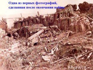 Одна из первых фотографий, сделанная после окончания войны