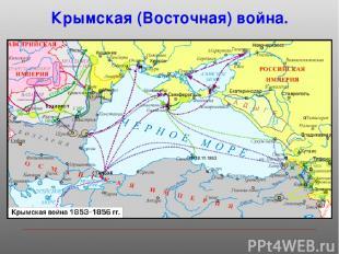 Крымская (Восточная) война.