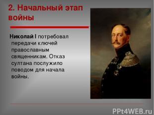 2. Начальный этап войны Николай I потребовал передачи ключей православным священ