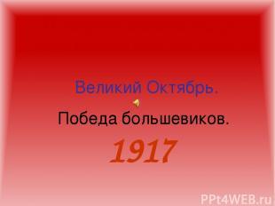 Великий Октябрь. Победа большевиков. 1917